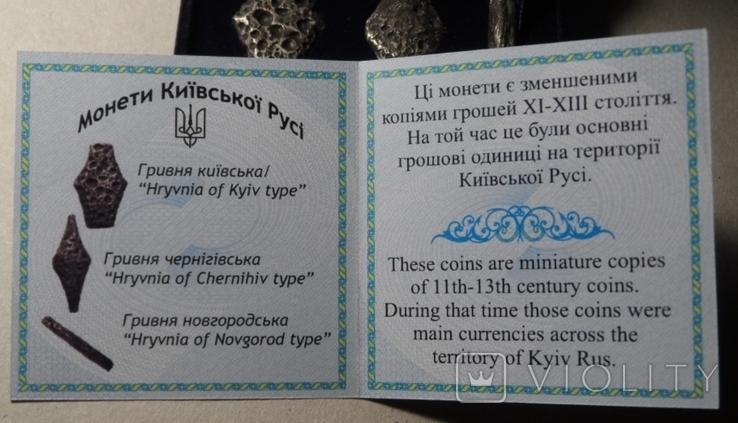 Набір монет гривня київського чернігівського новгородського типу футляр сертифікат тип 2, фото №6