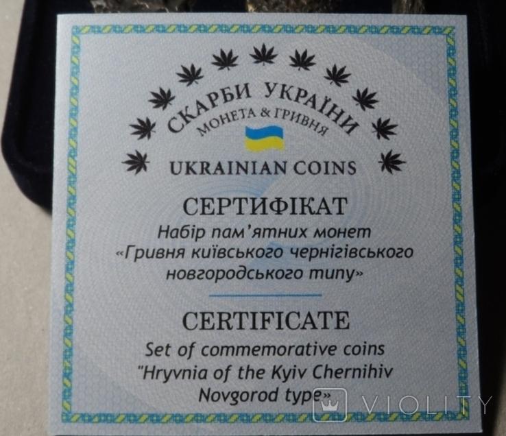 Набір монет гривня київського чернігівського новгородського типу футляр сертифікат тип 2, фото №9