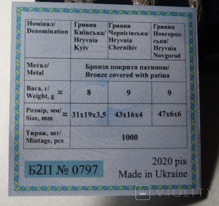 Україна набор монет гривна київська чернігівська новгородська футляр 2020 набор тип 2, фото №7