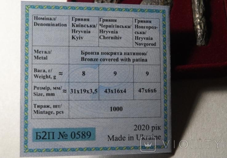 Набор монет гривня київська чернігівська новгородська футляр 2020 набор тип2 гривна, фото №7