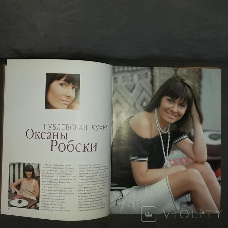 Рублевская кухня Оксаны Робски 2007, фото №7