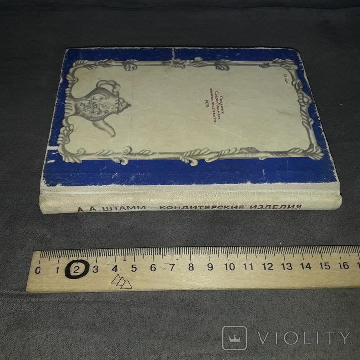 Кондитерские изделия 1979 Пирожные Торты Коврижки, фото №3