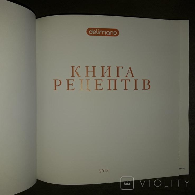 Книга рецептів 2013, фото №4