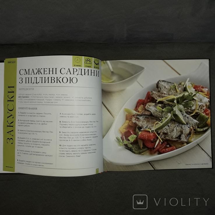 Книга рецептів 2013, фото №11