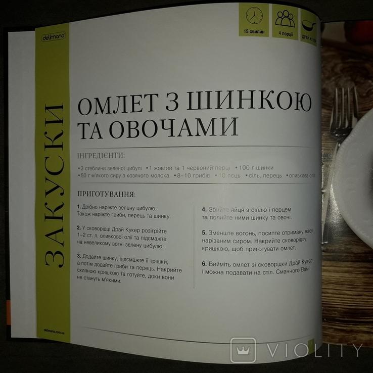Книга рецептів 2013, фото №12