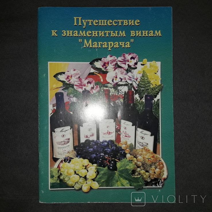 "Путешествие по знаменитым винам ""Магарача"" 2002, фото №2"