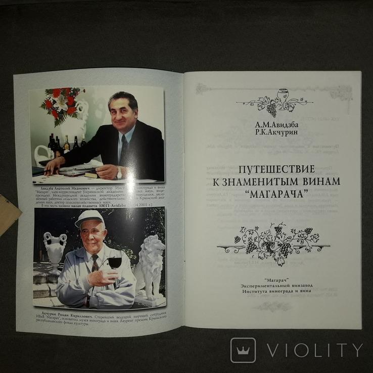"Путешествие по знаменитым винам ""Магарача"" 2002, фото №4"