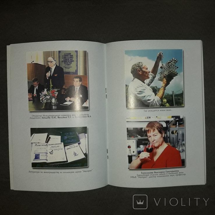 "Путешествие по знаменитым винам ""Магарача"" 2002, фото №7"