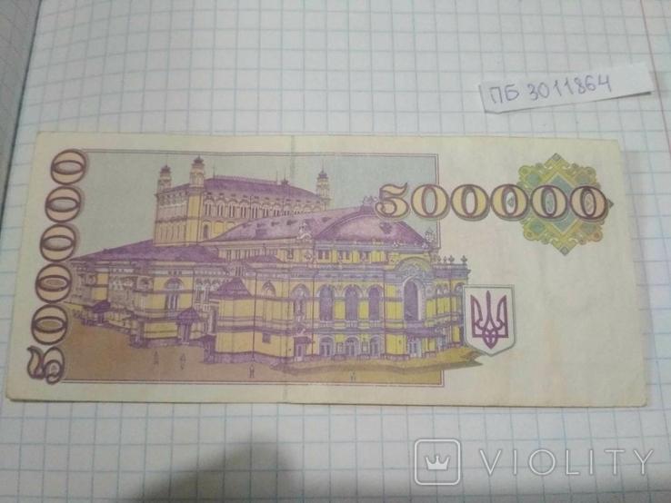 500000 купонів карбованців Українських 1995 купоно-карбованців України, фото №3