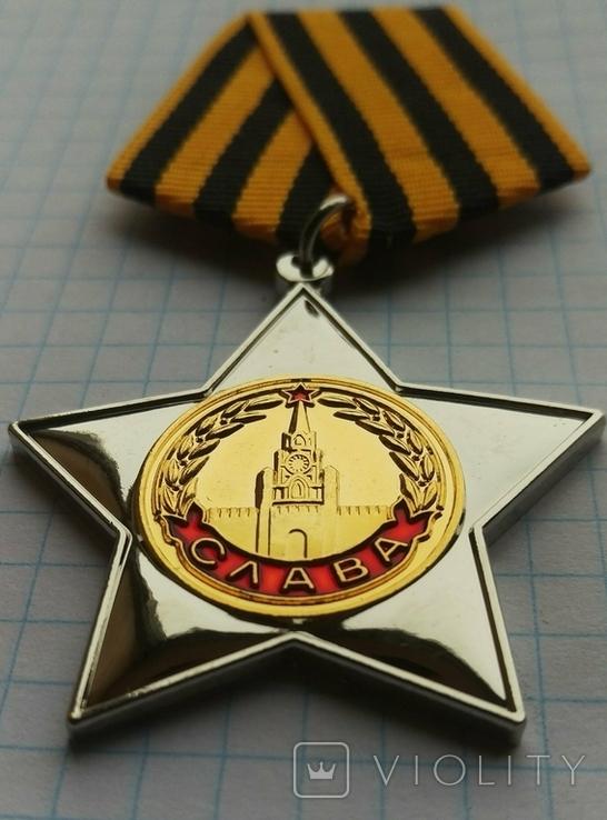 Копия награды СССР Орден Славы Слава, фото №3