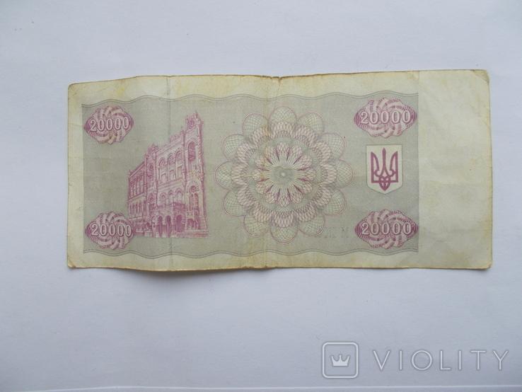 20 тыс. крб. 1995 р., фото №3