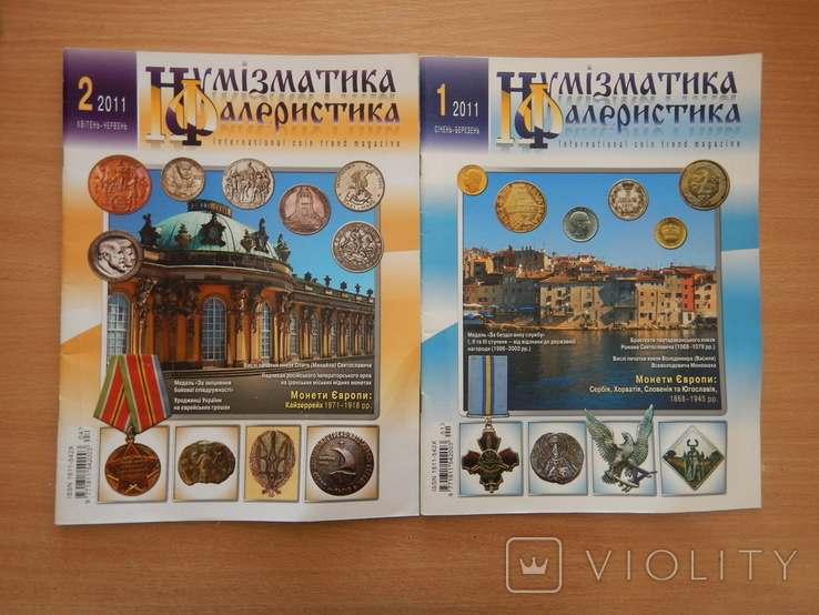 "Журналы ""Нумизматика и фалеристика"" (13 шт.), фото №3"