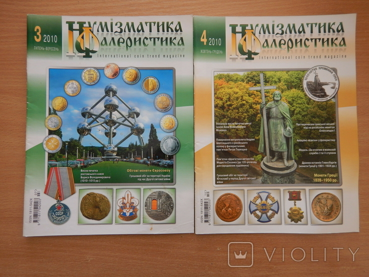 "Журналы ""Нумизматика и фалеристика"" (13 шт.), фото №4"