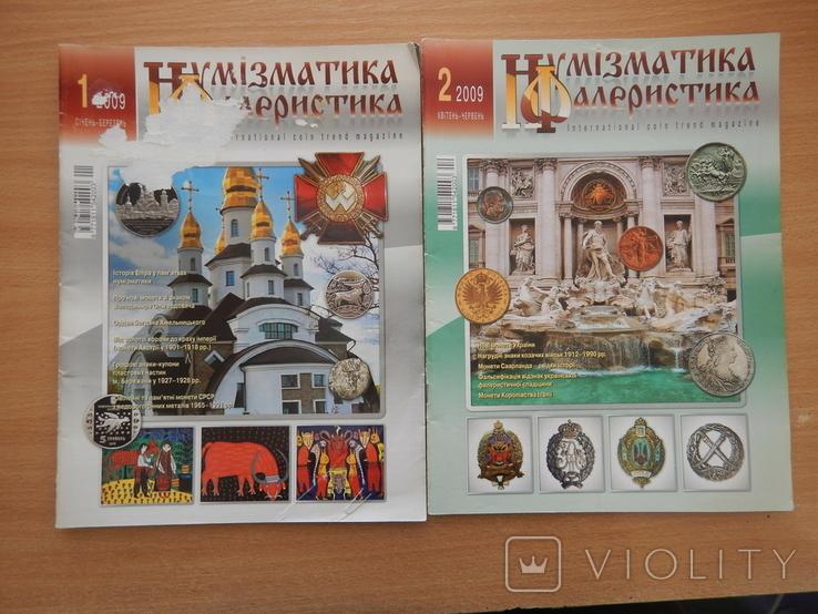 "Журналы ""Нумизматика и фалеристика"" (13 шт.), фото №6"