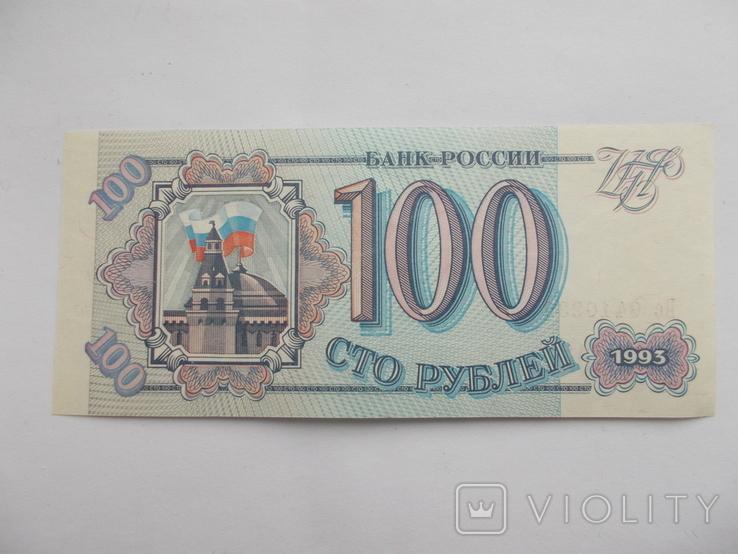 100 рублей 1993 г., фото №2