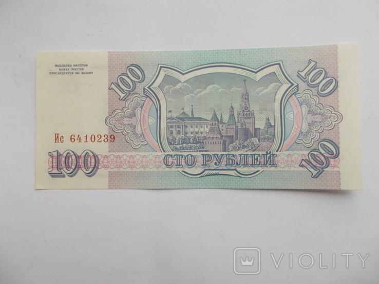 100 рублей 1993 г., фото №3