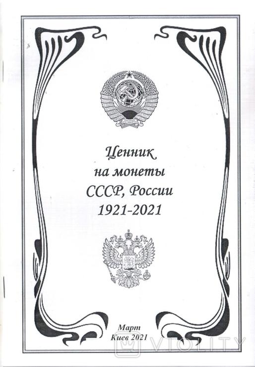 Ценник на монеты СССР России 1921-2021 гг. МАРТ 2021