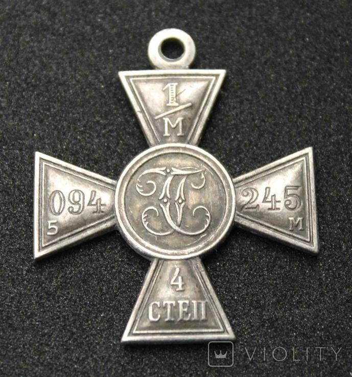 Георгиевский крест 4 степени (копия), фото №2