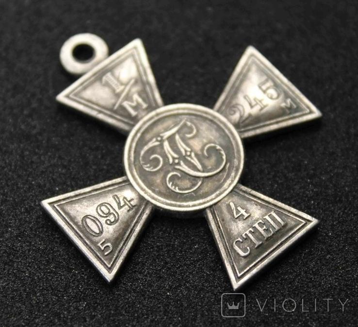 Георгиевский крест 4 степени (копия), фото №3