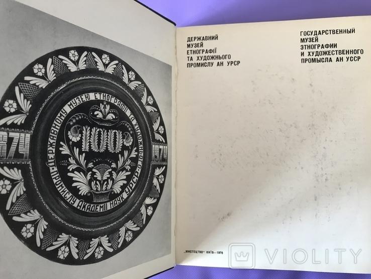 1976 Киев Львов Украина Этнография Художественный промысел, фото №12