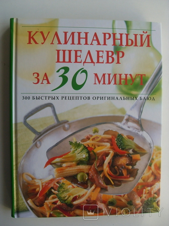 Кулинарный шедевр за 30 минут., фото №2