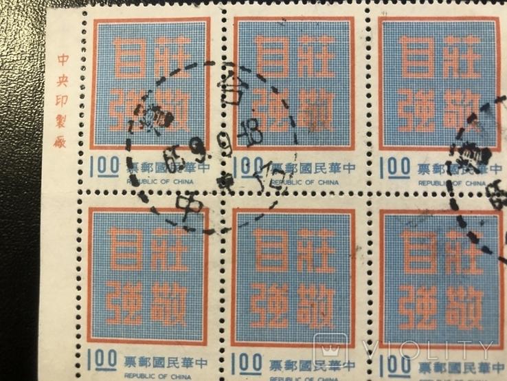 Марки Китая, фото №9