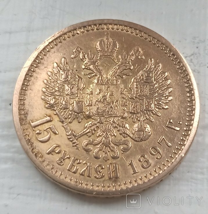 5, 7.50, 10, 15 рублей Николая 2., фото №9