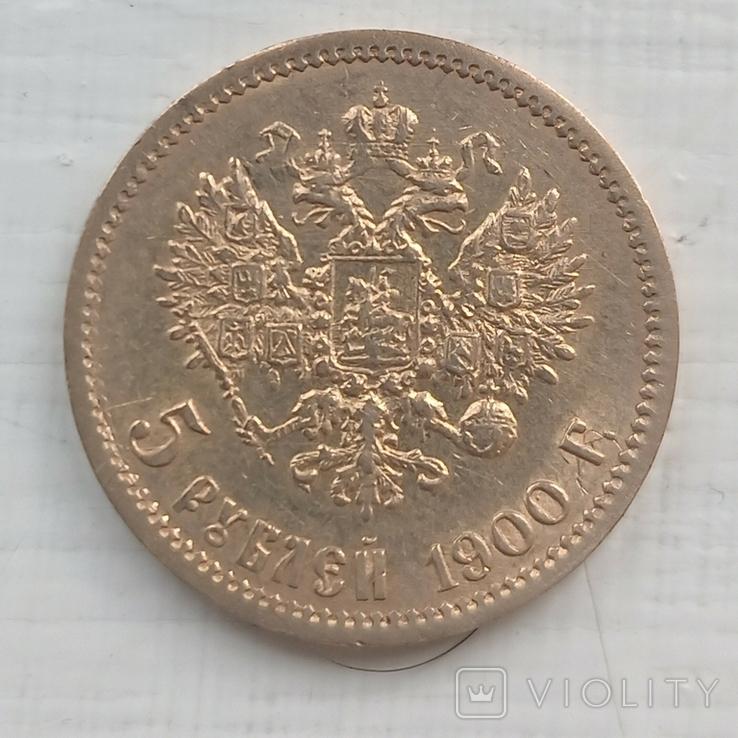 5, 7.50, 10, 15 рублей Николая 2., фото №11