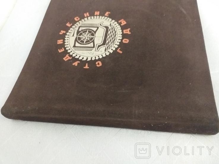 Альбом Студенческие годы, фото №7
