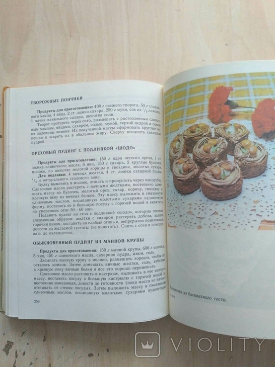 500 видов домашнего печенья 1989р., фото №9