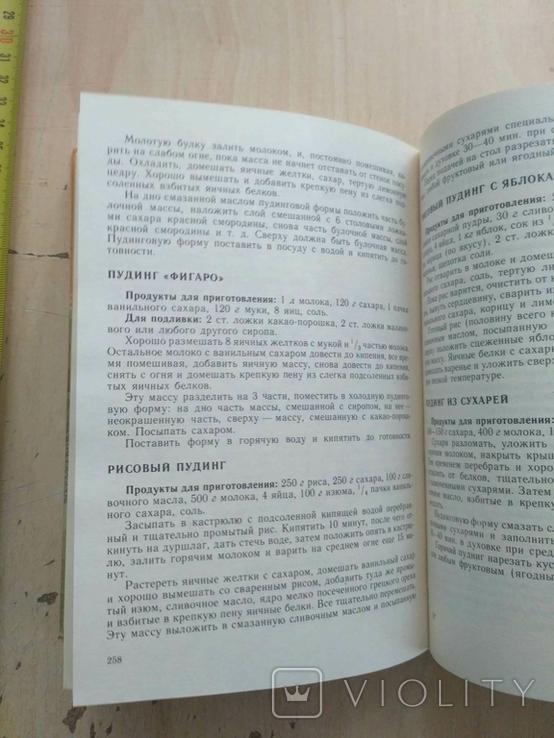 500 видов домашнего печенья 1989р., фото №10