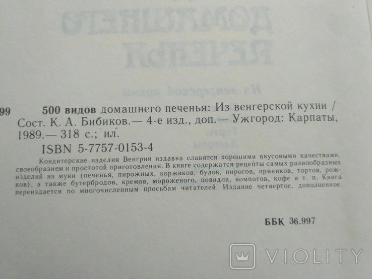500 видов домашнего печенья 1989р., фото №11