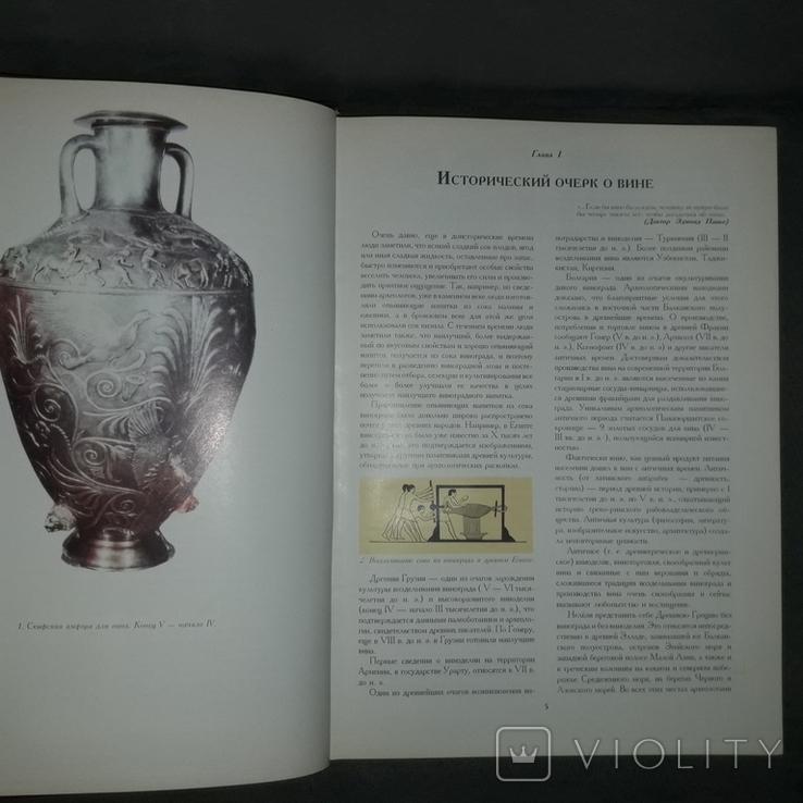 Книга о вине 1994 История виноделия Автограф, фото №11