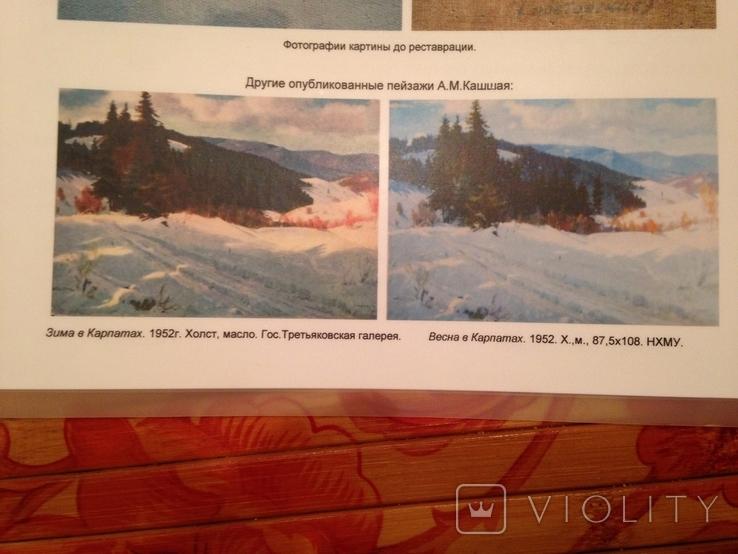 Зима в Карпатах 1954 год Народный художник УССР Кашшай Антон Михайлович (1921 - 1991), фото №8
