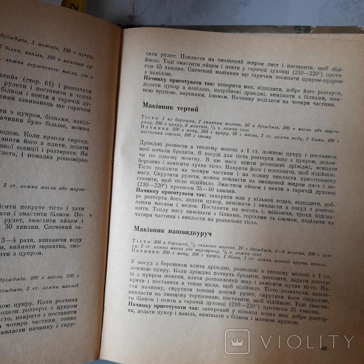 Солодке печиво 1968р., фото №6