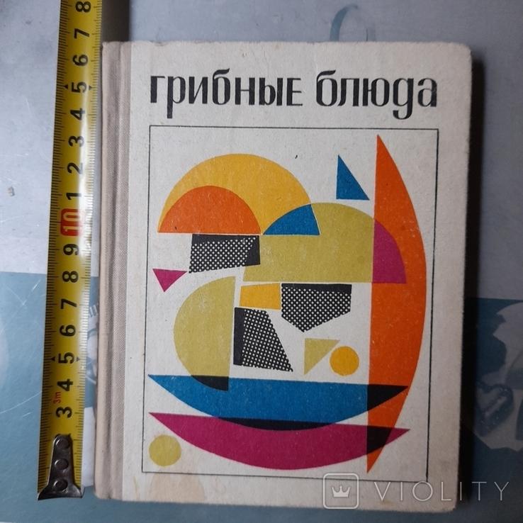 Грибные блюда 1971р., фото №2