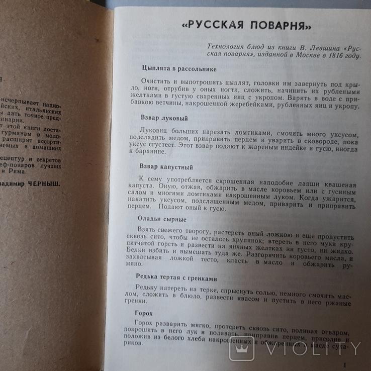 Секреты поваров русских царей, фото №3