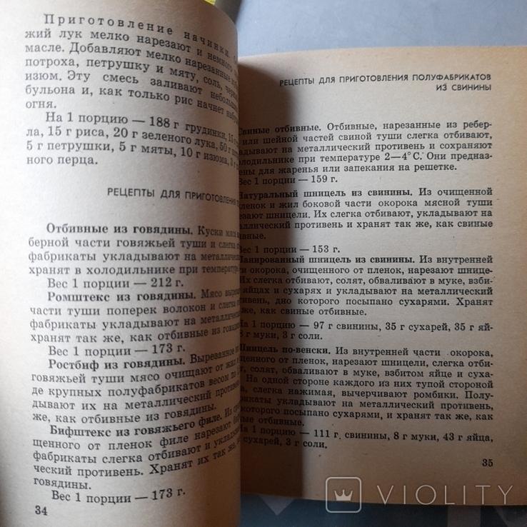 """Вучко """"Полуфабрикаты из мяса и овощей"""" 1974р., фото №4"""
