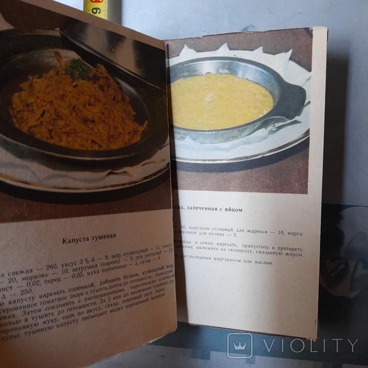 Технология приготовления пищи (Блюда из овощей), фото №3