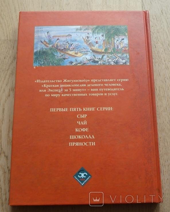 Чай. Издательство Жигульского. 2002, фото №3