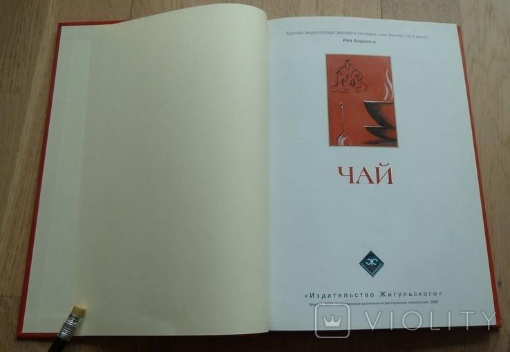Чай. Издательство Жигульского. 2002, фото №4