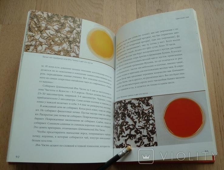 Чай. Издательство Жигульского. 2002, фото №7