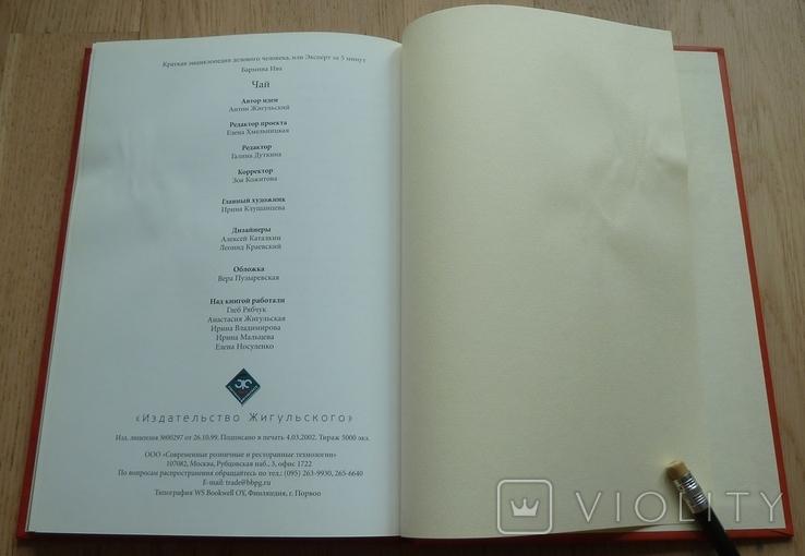Чай. Издательство Жигульского. 2002, фото №8