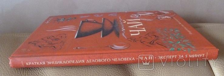 Чай. Издательство Жигульского. 2002, фото №10