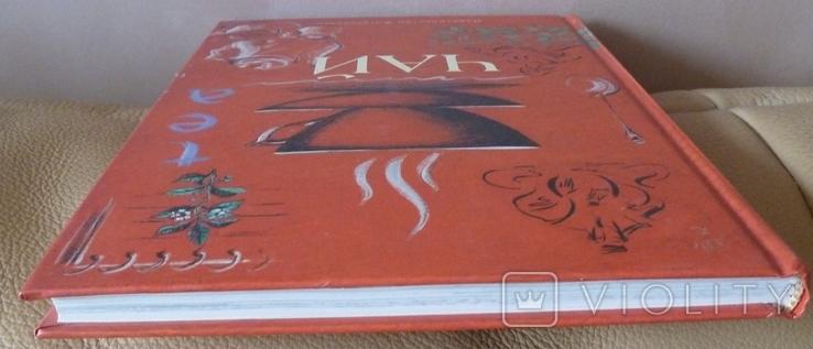 Чай. Издательство Жигульского. 2002, фото №11
