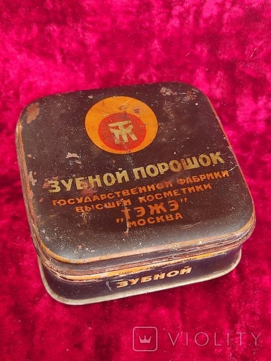 Жестяные банки СССР зубной порошок ТЭЖЭ Москва 2 шт. Лот 8, фото №3