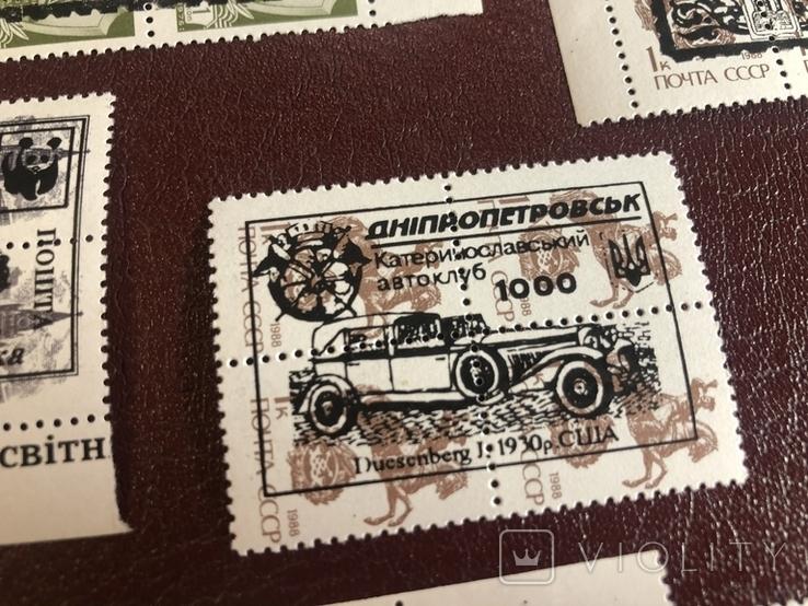 Марки ссср с надпечатками Украины, фото №8