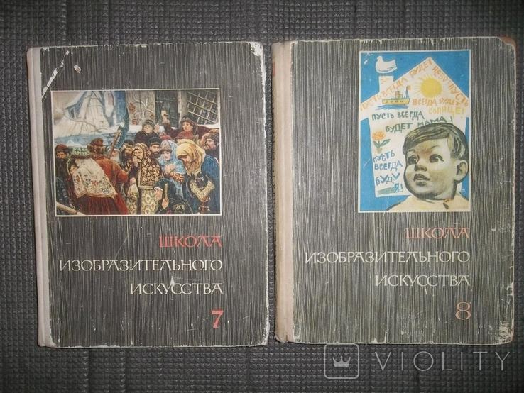 Школа изобразительного искусства 7 и 8 тома.1966 год., фото №2