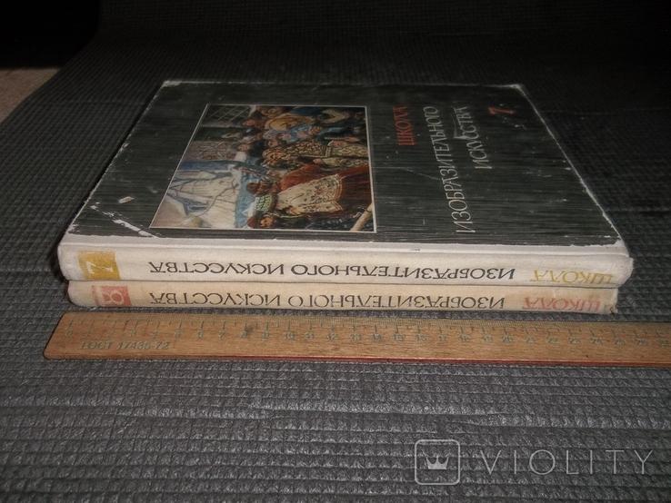 Школа изобразительного искусства 7 и 8 тома.1966 год., фото №3