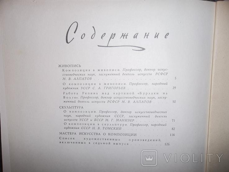 Школа изобразительного искусства 7 и 8 тома.1966 год., фото №7